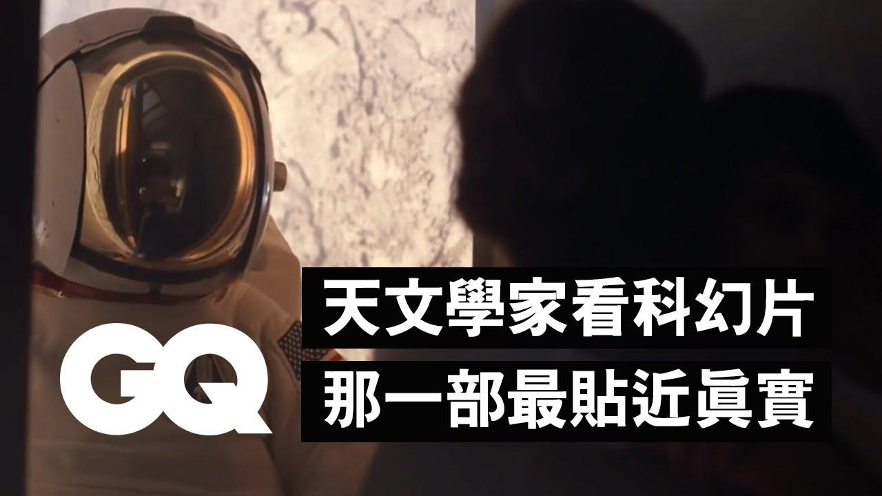 從天文學家的眼中看科幻片:《星際大戰》神預言、科學家不像《E.T.外星人》這麼壞!|經典電影大解密|GQ Taiwan