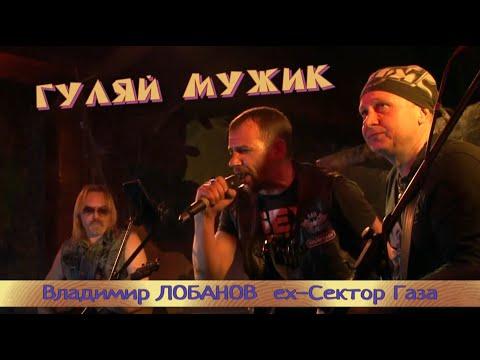 Владимир Лобанов и группа Jack&Jack  - Гуляй Мужик