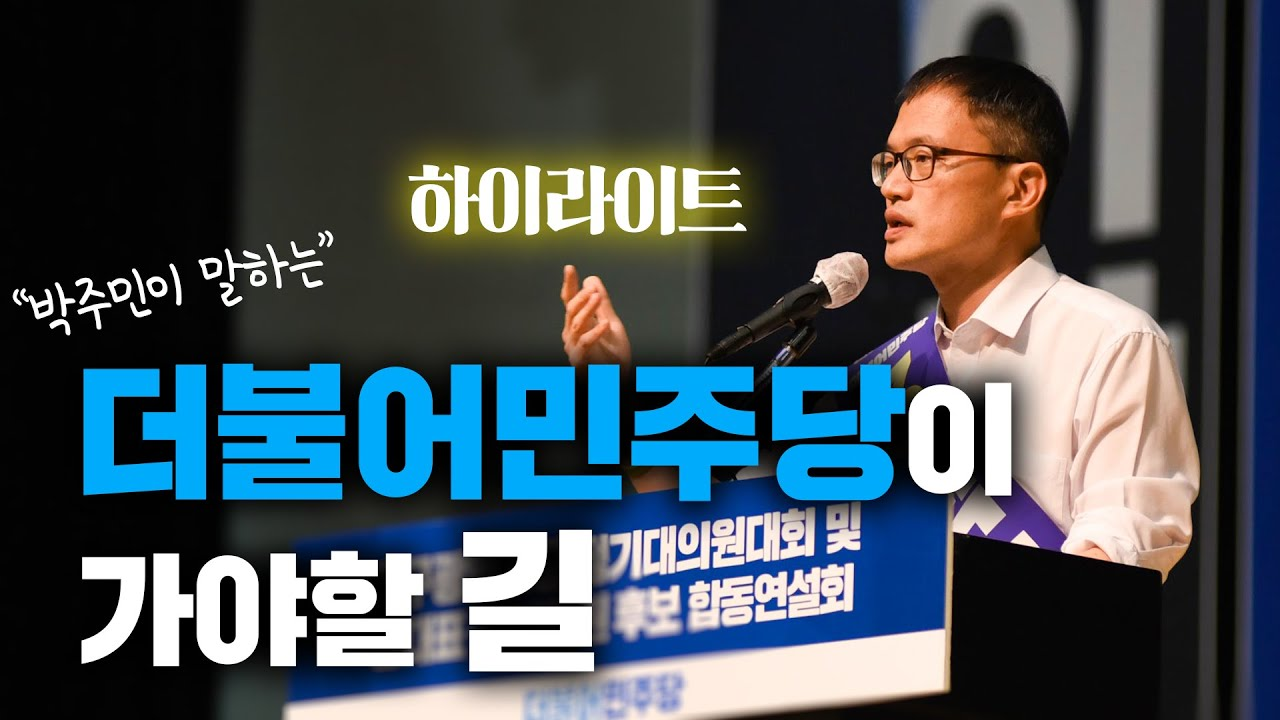 """박주민이 말하는 """"더불어민주당이 가야할 길"""""""