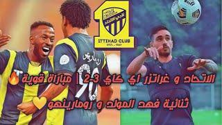 ملخص | مباراة الاتحاد و غراتزر اي كاي 3-2 | مباراة قوية🔥ثنائية فهد المولد و رومارينهو💛