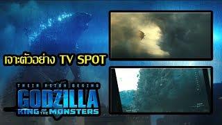 เจาะตัวอย่าง TV Spot Godzilla King of the Monsters : ไททันปริศนา? [Art Talkative]