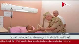 رئيس أركان حرب القوات المسلحة يزور مصابي الجيش بالمستشفيات العسكرية