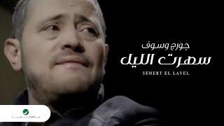 George Wassouf Sehert El Layel جورج وسوف - سهرت الليل