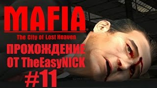 Mafia: The City of Lost Heaven. Прохождение. #11.(Магазин игр Steambuy: http://bit.ly/1DmvvZW Ссылка на плейлист: http://bit.ly/1AwhwdJ Прохождение первой части игры Мафия (Mafia: The..., 2015-03-14T14:07:28.000Z)