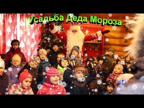 Московская усадьба Деда Мороза. Парк Кузьминки.