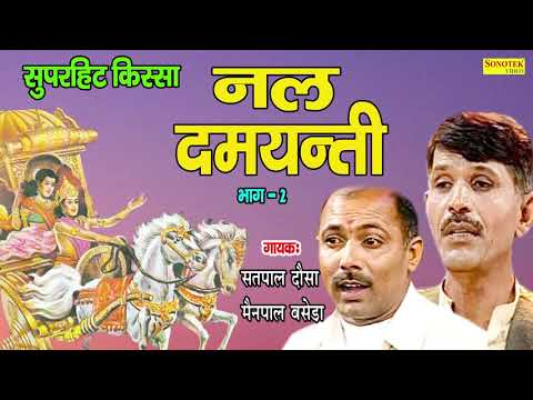 Download नल दमयंती I Nal Damyanti I Part 2 I Satpal & mainpal I सुपर हिट हरियाणवी किस्सा I Kisse Ragni Chanda