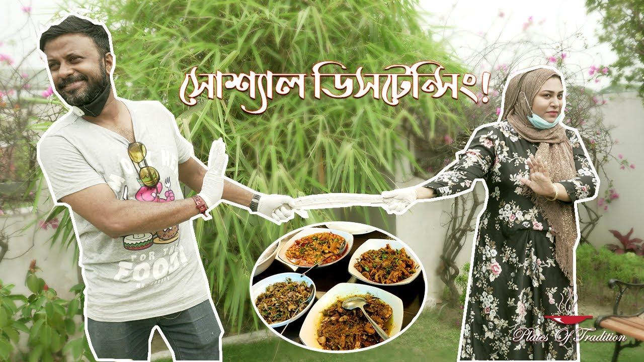 শুটকির চার ধরনের রেসিপি | Bangla Cooking and Food Review