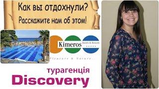 Отзывы.Туры в Турцию.Kimeros Park Holiday Village 5*.Горящие туры от Discovery Турагенція(, 2016-06-22T12:41:39.000Z)