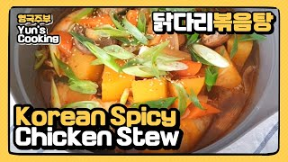 Korean Spicy Chicken Stew :: M…