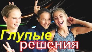 ГЛУПЫЕ РЕШЕНИЯ Трусовой и Косторной ПОМОГЛИ Анне Щербаковой