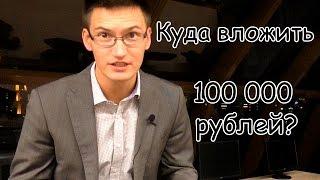 видео Как правильно инвестировать 100 тысяч рублей?
