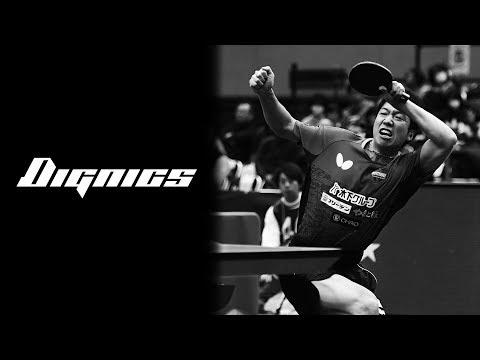 ディグニクス80 × 水谷隼   DIGNICS 80 × Jun Mizutani