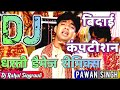 Navratri Dj Mix Song 2019 -कबो बनके Sato Kunwari - Pawan Singh New DJ Navratri Song | Hindi Bhakti