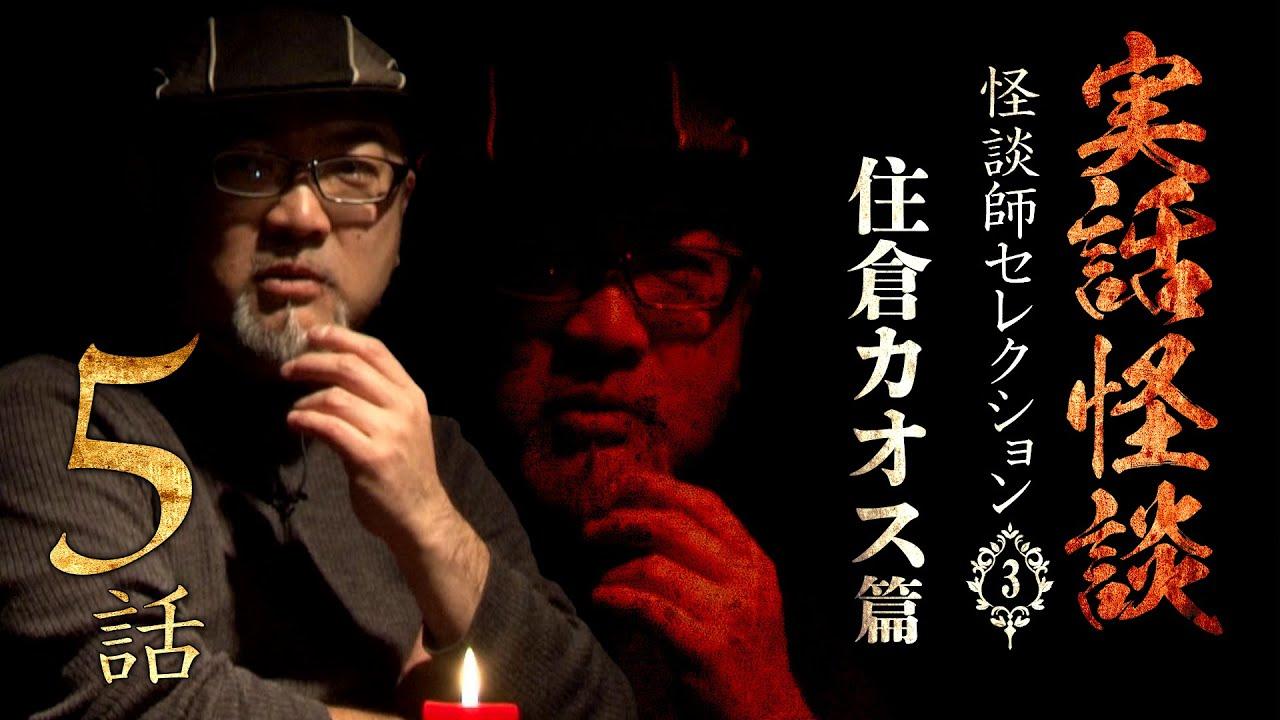 【実話怪談つめあわせ5話】怪談師セレクション(3)住倉カオス篇