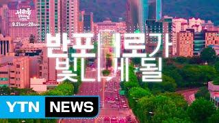 [서울] 서초구 '서리풀 페스티벌' 21∼28일 열려 / YTN