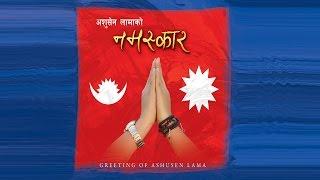 Naniko Naam - Ashusen Lama (अशुसेन लामाको एल्बम नमस्कार) | New Nepali Lok/Pop Song 2016