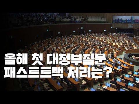 오늘 국회 대정부질문 시작...'선거제·사법개혁' 공방 전망 / YTN
