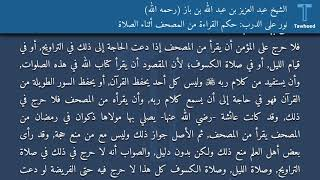 نور على الدرب حكم القراءة من المصحف أثناء الصلاة الشيخ عبد العزيز بن عبد الله بن باز رحمه الله
