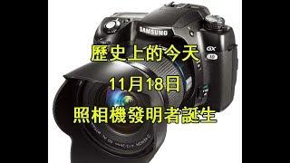 歷史上的今天11月18日:照相機發明者誕生