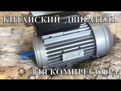 Китайский двигатель для воздушного компрессора. Установка, подключение, запуск