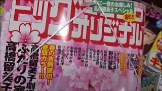 ビッグコミックオリジナル 2018年 4/20 号 8号「高橋留美子劇場 ふたり...