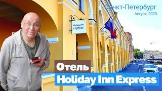 Отель Holiday Inn Express Hotel Санкт Петербург Aug 2020