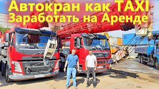 Новый Автокран 50 тонн - Галичанин сделал Такси для стройки