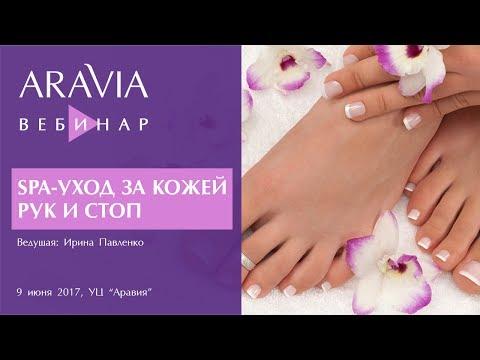 Вебинар ARAVIA Professional. SPA-уход за кожей рук и ног. Парафинотерапия.