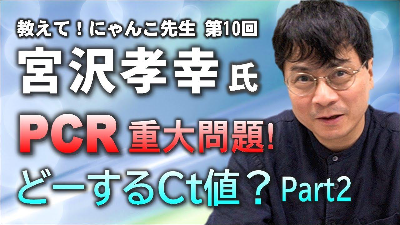 准 ツイッター 宮沢 教授