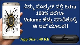 How To Increase Phone Volume by 100% |Speaker Booster 2018 |Technical Jagattu