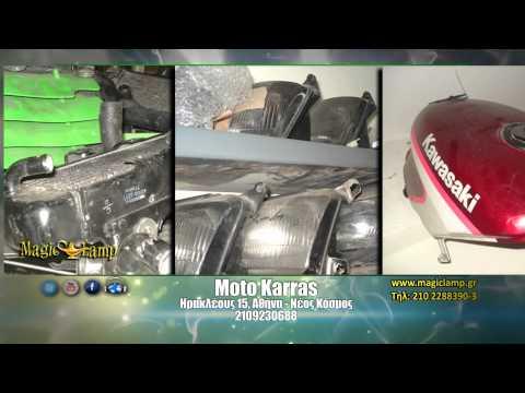 Moto Karras | Μεταχειρισμένα Ανταλλακτικά Νέος Κόσμος,σκούτερ,μηχανές,αξεσουάρ,κράνος,εξατμίσεις