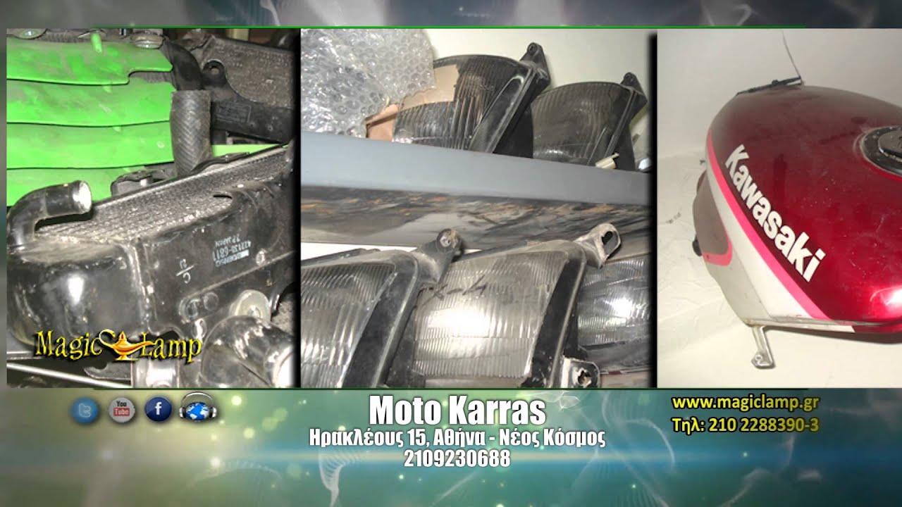 moto karras | Μεταχειρισμένα Ανταλλακτικά Νέος Κόσμος,σκούτερ