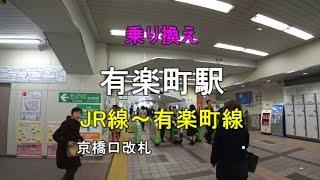 【乗り換え】有楽町駅 JR線(京橋口改札)~有楽町線