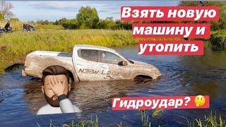 """Утопили 3 машины и новый MITSUBISHI L200 У водителей """"поехала крыша"""" 🤣 18+"""