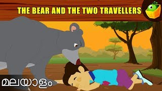 The Bear And The Two Travellers | Aesop's Fables In Malayalam