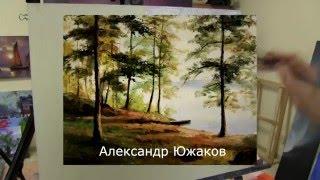 Урок рисования художник пишет лес