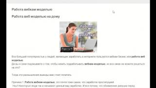 Работа веб моделью(, 2015-07-31T08:40:02.000Z)