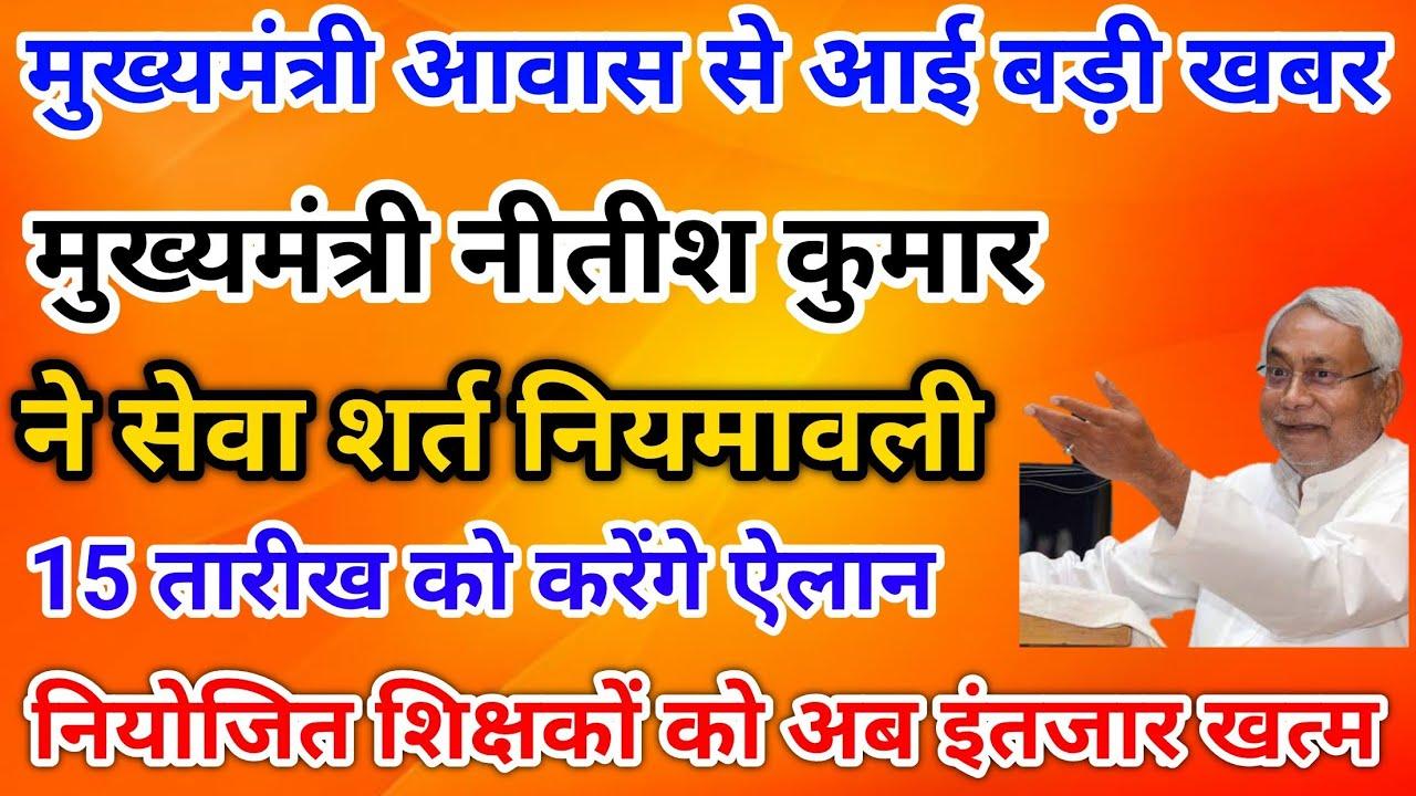 मुख्यमंत्री नीतीश कुमार ने सेवा शर्त नियमावली 15 तारीख को करेंगे ऐलान नियोजित शिक्षकों को जिसका इंतज