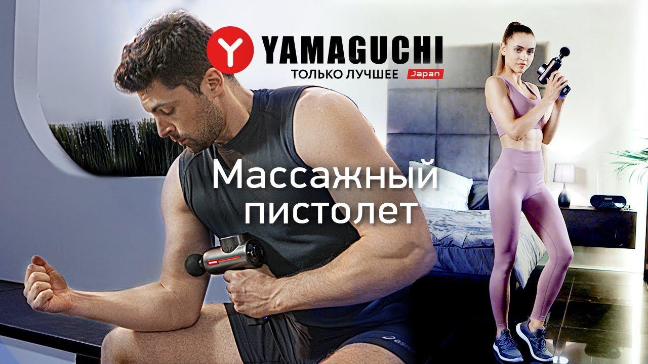 Перкуссионный массажер ямагучи видео механического ручного массажера