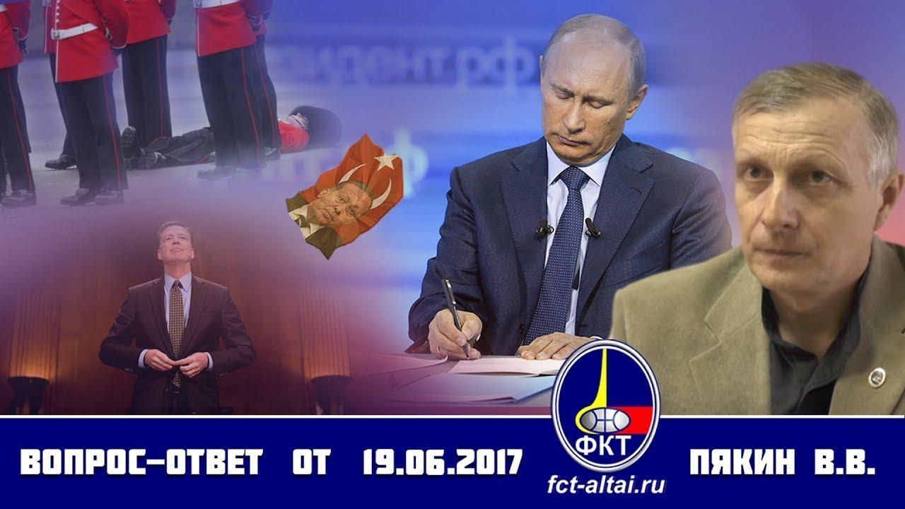Картинки по запросу Вопрос-Ответ Пякин В. В. от 19 июня 2017 г.