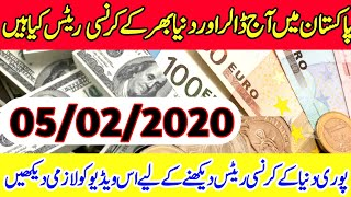 Today all currency rate pakistan   Pakistan currency rates   Currency rate today 05_02_2020.