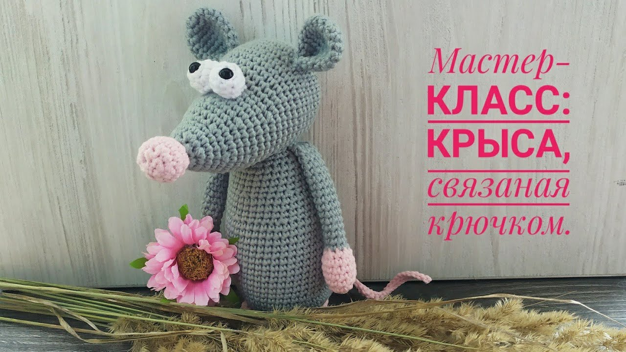 remy from ratatouille!* NOW WITH FREE PATTERN!!!* - CROCHET ... | 720x1280