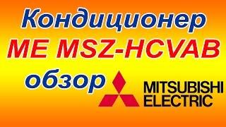 Кондиционер Mitsubishi Electric MSZ HC35VAB(, 2015-03-16T19:26:15.000Z)