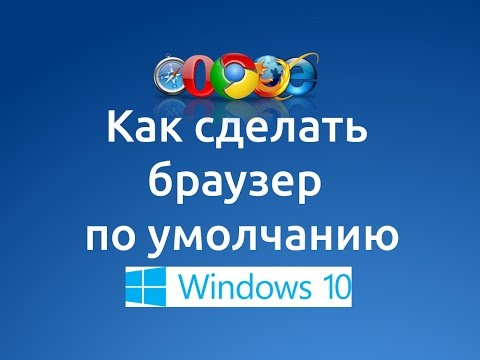 Как сделать оперу браузером по умолчанию в windows 10