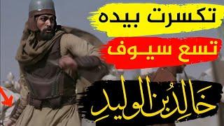 أقوى قائد عسكري عرفه التاريخ عجزت النساء أن يلدن مثل خالد بن الوليد
