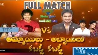 manoj-vs-vishnu-full-kabaddi-matchmemu-saitam-event-live-streamingmemu-saitham