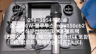 행사용앰프 홍보용스피커 중고 mps150cb2 블루투스…