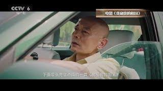 新中国成立70周年大型成就展 电影频道主播感受时代力量【中国电影报道 | 20190930】