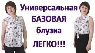 Как сшить базовую блузку своими руками Воротник бант и свободный крой