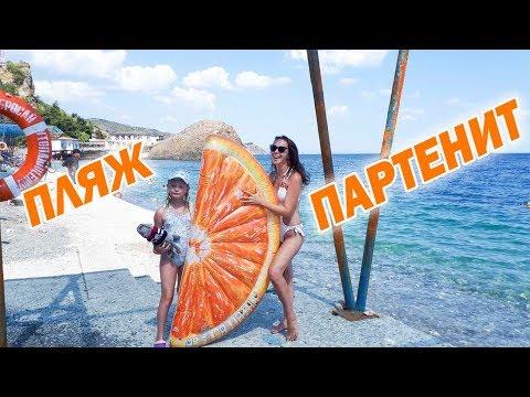 Партенит ПЛЯЖ  - КРЫМ Партенит - Крым пляжи 2018